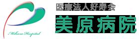 Q&A|堺市 美原区で精神科・心療内科・認知症治療などをお探しの方は美原病院|よくあるご質問 お問い合わせ